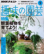 NHK 趣味の園芸 (2018年9月号)