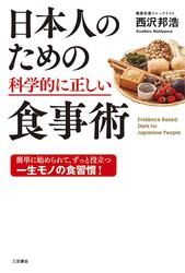 日本人のための科学的に正しい食事術
