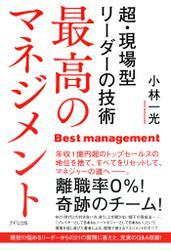 最高のマネジメント(きずな出版)