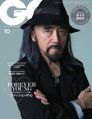 GQ JAPAN (2018年10月号)