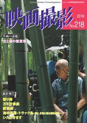 映画撮影 (No.218)