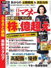 日経マネー (2018年10月号)