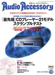 AudioAccessory(オーディオアクセサリー) (170号)