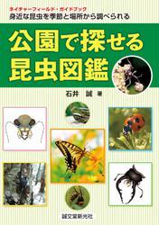 公園で探せる昆虫図鑑