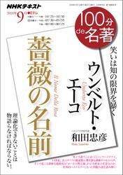 NHK 100分 de 名著 ウンベルト・エーコ 『薔薇の名前』2018年9月【リフロー版】