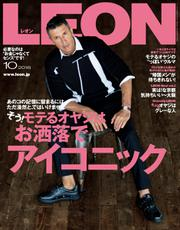 LEON(レオン) (2018年10月号)
