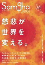 Samgha JAPAN(サンガジャパン) (vol.30)