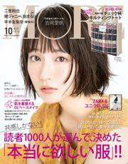 MORE (モア) 2018年10月号