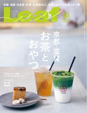 Leaf(リーフ) (2018年10月号)