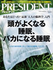 PRESIDENT(プレジデント) (2018年9.17号)