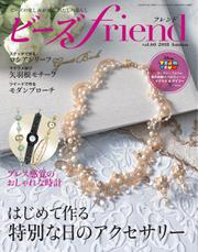 ビーズfriend (Vol.60)