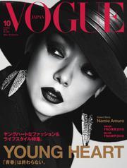 VOGUE JAPAN (ヴォーグ ジャパン)  (2018年10月号)