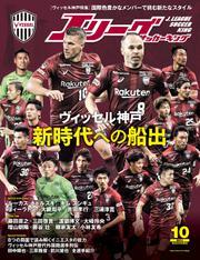 Jリーグサッカーキング2018年10月号