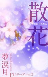 《花シリーズ Vol.2》散花