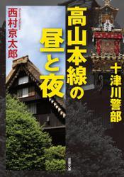十津川警部 高山本線の昼と夜