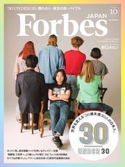 Forbes JAPAN(フォーブス ジャパン)  (2018年10月号)