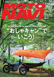 MOTO NAVI(モトナビ)  (No.96)
