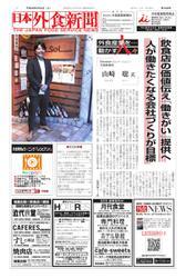日本外食新聞 (2017/8/25号)