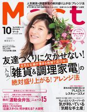 Mart(マート) (2018年10月号)