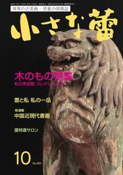 小さな蕾 (No.603)