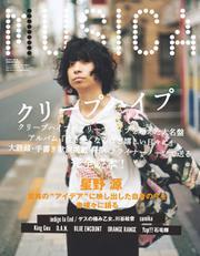 MUSICA(ムジカ) (2018年9月号)