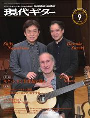 現代ギター (2018年9月号)