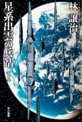 星系出雲の兵站 1