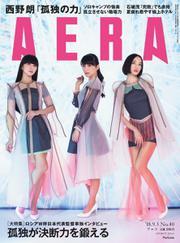 AERA(アエラ) (9/3号)