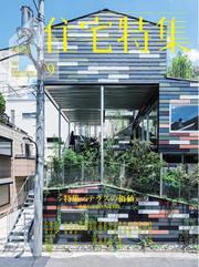 新建築住宅特集 (2018年9月号)