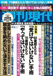週刊現代 (2018年9/8号)