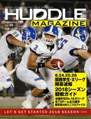 HUDDLE magazine(ハドルマガジン)  (2018年9月号)