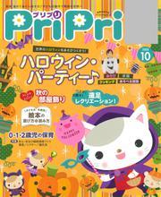 PriPri(プリプリ) (2018年10月号)