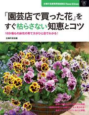 「園芸店で買った花」をすぐ枯らさない知恵とコツ