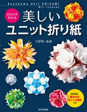 かならず作れる 美しいユニット折り紙