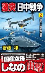 激突 日中戦争(2) 東シナ海空母出撃