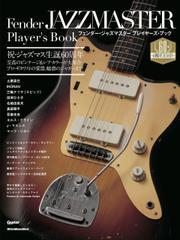 ギター・マガジン フェンダー・ジャズマスター・プレイヤーズ・ブック
