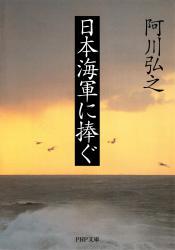 日本海軍に捧ぐ