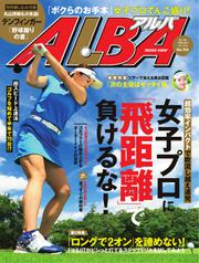 ALBA(アルバトロスビュー) (No.755)