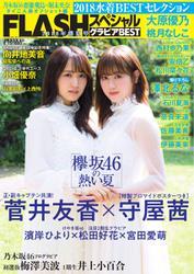 FLASH (フラッシュ) スペシャル (グラビアBEST 2018年 9月15日 増刊号)