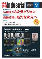 映像情報インダストリアル (通巻895号)