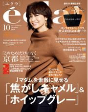 eclat (エクラ) 2018年10月号