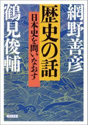 歴史の話 日本史を問いなおす