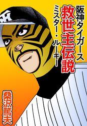阪神タイガース救世主伝説~ミスター・ルーキー