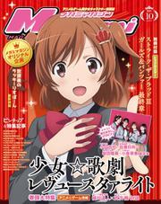 Megami Magazine(メガミマガジン) (2018年10月号)