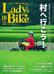 L+bike(レディスバイク) (No.77)