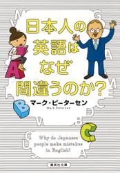 日本人の英語はなぜ間違うのか?