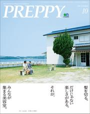 PREPPY(プレッピー) (2018年10月号)