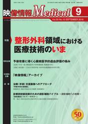 映像情報メディカル (通巻925号)