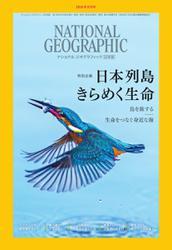 ナショナル ジオグラフィック日本版 (2018年9月号)