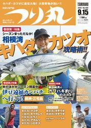 つり丸 (2018年9/15号)